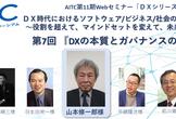 "AITC Webセミナー""DXシリーズ""第7回「DXの本質とガバナンスの必要性」"