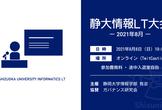 静大情報LT大会 -2021年8月-