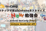 【 7月21日(火)開催】kintone devCamp Step2 @オンライン
