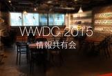 WWDC2015 情報共有会