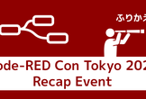 Node-RED Con Tokyo 2021 リキャップイベント