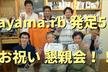 和歌山デジもく会発足お祝い懇親会 & Ruby勉強会@和歌山 5周年お祝い 懇親会