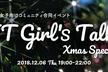 【女性限定】IT Girl's Talk〜Xmas Special〜♡BMXUG女子部協賛♡
