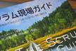 スクラム現場ガイド MeetUp 2017/01