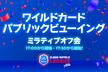 【11/4(日)】ミラティブ主催クラロワオフ会「ワイルドカード」を一緒にみよう!