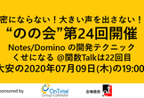のの会(notes knows community) 第24回