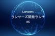 [第6回]ランサーズ開発ランチ(Lunchers#6)