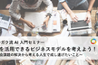 【7/31(水)キカガク主催】AIを活用できるビジネスモデルを考えよう!