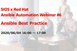 SIOS x Red Hat Ansible Webinar #6 Best Practice