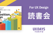 UX読書会「バリュー・プロポジション・デザイン-顧客が欲しがる製品やサービスを創る」