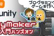 [Unity]PlayMakerハンズオン!「プログラミングせずにゲームを作りたい!編」