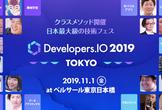 Developers.IO 2019 Tokyo 人気セッションは再演決定!