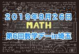 【第6回】数学デーin埼玉