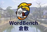 WordBench倉敷 第4回勉強会