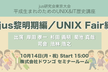 平成生まれのためのUNIX&IT歴史講座 〜jus黎明期編/UNIX Fair編〜