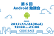 【宜野湾】第6回Android勉強会(全6回)