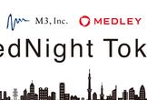 MedNight Tokyo #2 〜Web技術でレガシーな医療業界に革命を!エンジニア開発裏話