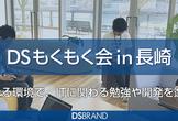 DSもくもく会 in 長崎 #9