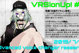 #VRSionUp!6「先端ボイチェン研究」