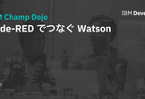 Champ Dojo #1 Node-RED でつなぐ Watson