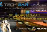 LAST TECH BAR in WarpZone 〜テクノロジー好きが集まる場所〜