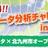 【オンライン開催】「気象データ分析チャレンジ!」 in 北九州