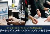 札幌で開催!データを読み解き仮説を立てる!データサイエンティストハンズオンセミナー