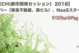 ※残席僅か※【GREEN×TECH (都市開発セッション)2018】