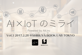 AI×IoTのミライ Vol.3 Powered by Alt Inc.