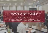 6/1(金)WASEDA NEO体験デー