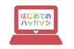 はじめてのハッカソン Vol.25 × 機械学習 コラボイベント(ドタ参OK)