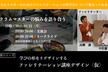 【4/12】スクラムマスターのためのファシリテーションの学び方について集まってみる会