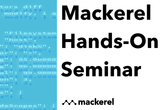 Mackerel Hands-On Seminar(2016/09/12)