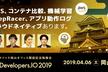 AWS最新技術の祭典!Developers.IO 2019 at 岡山城