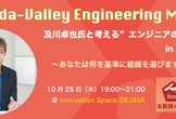 Gotanda-Valley Engineering Meetup Vol.1