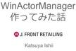 JFR WinActorの管理ソフトを自作する 1