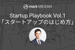 Startup Playbook Vol.1「スタートアップのはじめ方」