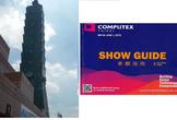 「台湾の産業とIT」&「COPMUTEX台北視察報告」