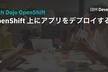 Tech Dojo OpenShift -Self Study