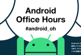 Android Office Hours #3 続!Androidエンジニアのキャリアパスについて