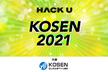 Hack U KOSEN 2021 説明会