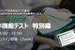 ソフトウェア品質保証のプロがお送りする『非機能テスト 特別編』2020/06/11