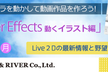 「Live2D× After Effects 動くイラスト編」 ClubPEC Jam 1.12