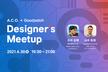 【A.C.O. × Goodpatch】Designer's Meetup ※7/13延期
