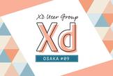 Adobe XD ユーザーグループ大阪 vol.09[オンライン]