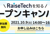 RaiseTech オープンキャンパス No.2