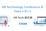 HR Tech 最前線 - HR Technology Conference & Expo レポート