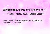 実践者が語るリアルなマルチクラウド ~AWS、Azure、GCP、Oracle Cloud~