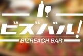 【Meetup ビズバル】<ユーザベース×ビズリーチ>事業成長を牽引するB2Bマーケティング成功法則