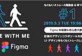TRACE WITH ME with Figma #1